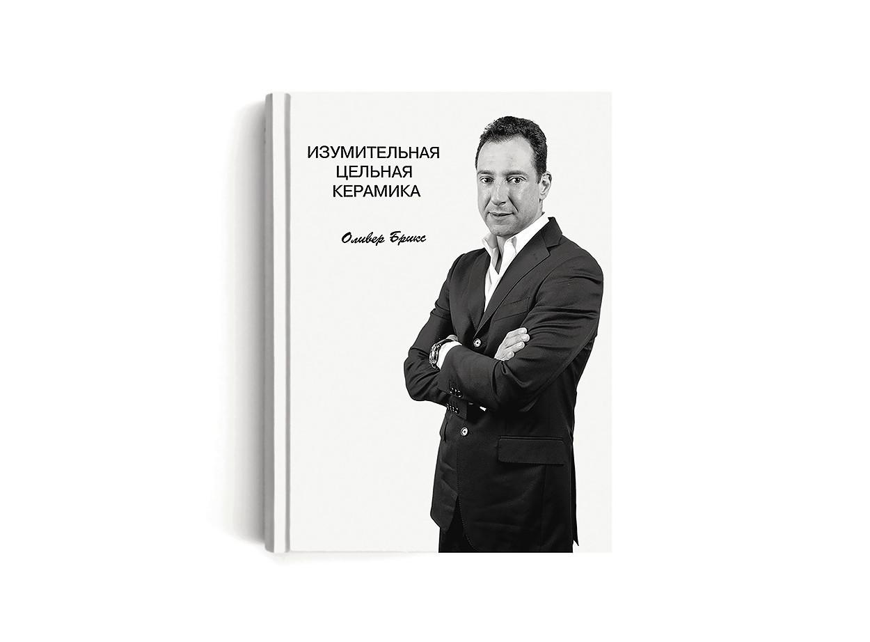 brix cover russia_opt