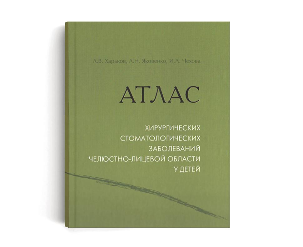 атлас_opt