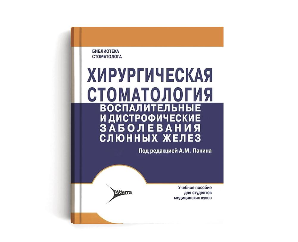 хирургическая стоматоло_opt