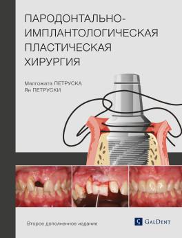 Cover_Petruska_300dpi