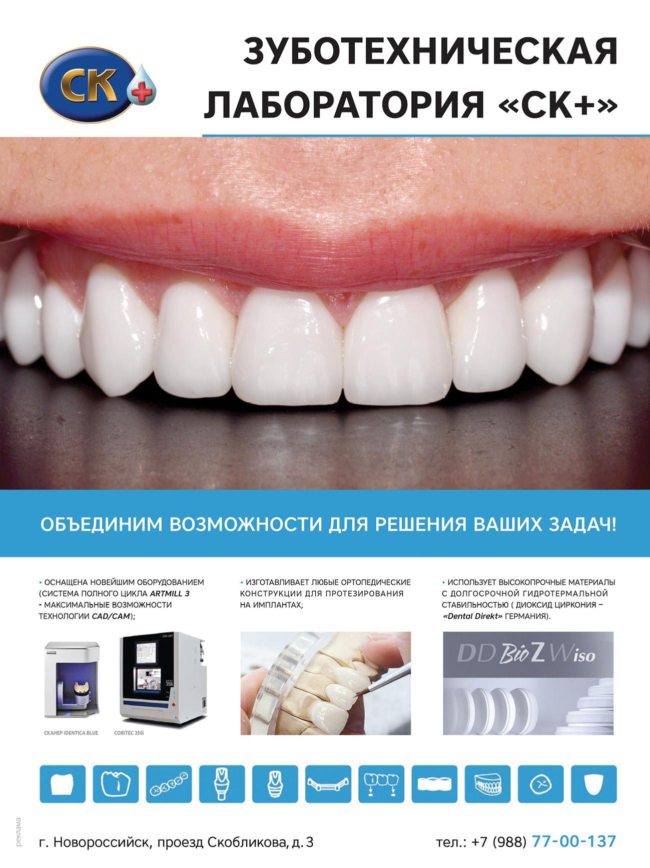 """Зуботехническая лаборатория """"СК+"""""""