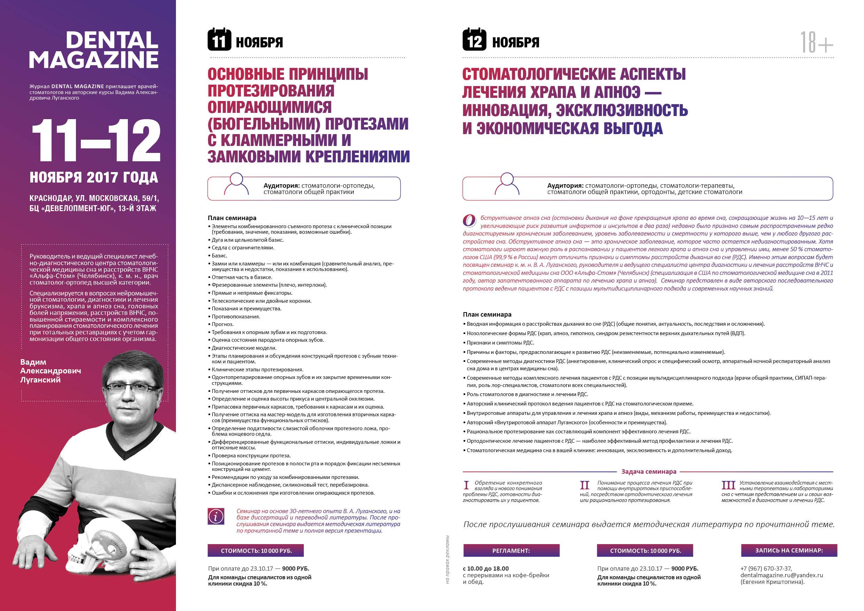 Курсы В.А.Луганского 11-12 ноября в Краснодаре